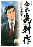 会長 島耕作 (5)
