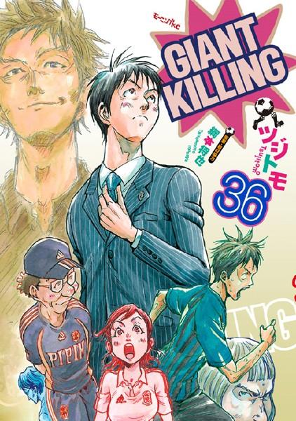 GIANT KILLING 36