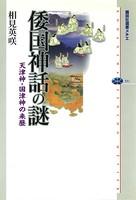 倭国神話の謎 天津神・国津神の来歴