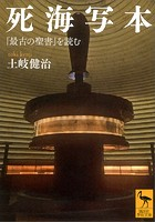 死海写本 「最古の聖書」を読む