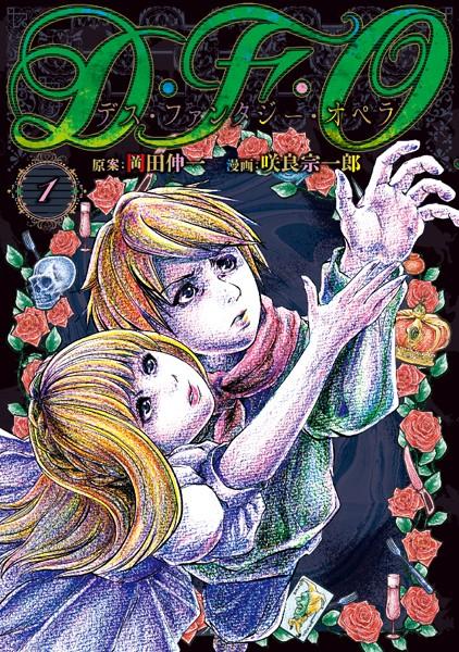 D・F・O/デス・ファンタジー・オペラ (1)