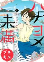 ハナヨメ未満 プチキス (4)
