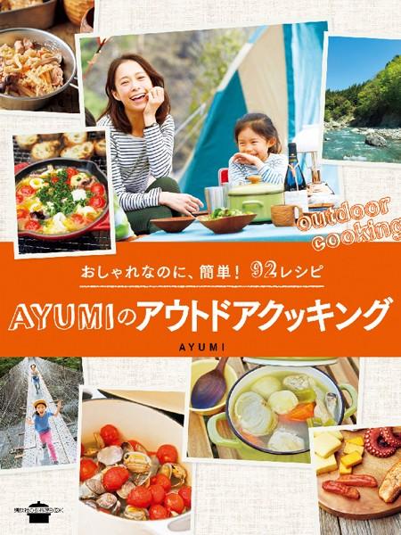 おしゃれなのに、簡単! 92レシピ AYUMIのアウトドアクッキング