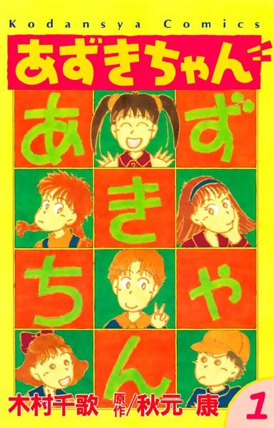 あずきちゃん (1)