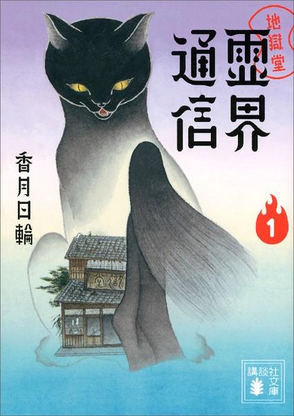 地獄堂霊界通信 (1)