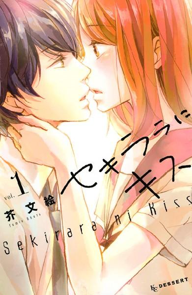 セキララにキス (1)