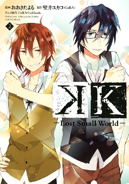 K ―Lost Small World― (2)