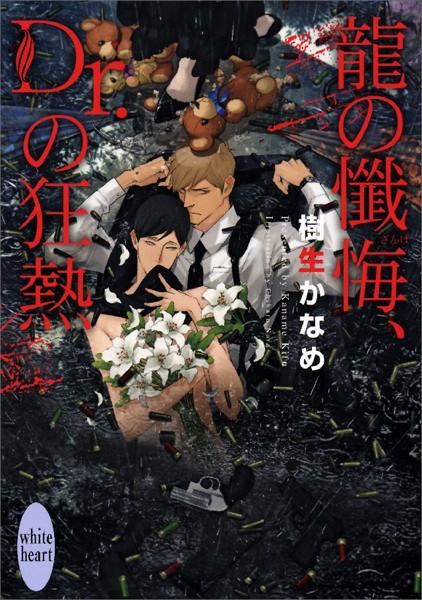 龍の懺悔、Dr.の狂熱 電子書籍オリジナル書き下ろしSS付き 龍&Dr. (26)