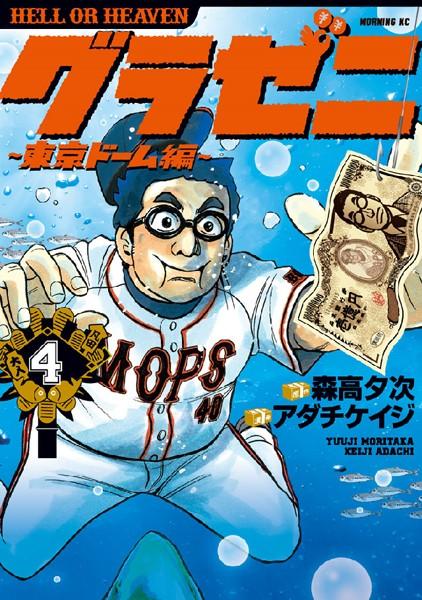 グラゼニ〜東京ドーム編〜 4