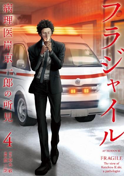 フラジャイル 病理医岸京一郎の所見 (4)