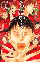 ちはやふる (29)