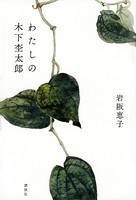 わたしの木下杢太郎