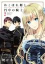 おこぼれ姫と円卓の騎士 (2)