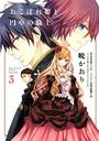 おこぼれ姫と円卓の騎士 (3)