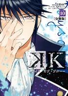 K ―デイズ・オブ・ブルー―(単話)