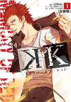 K ―メモリー・オブ・レッド―(単話)