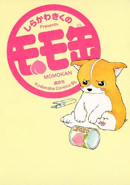 モモ缶 1