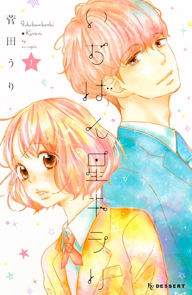 いちばん星キラリ (1)