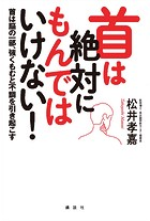 首は絶対にもんではいけない! 首は脳の一部、強くもむと不調を引き起こす