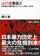 山口組動乱!! 日本最大の暴力団ドキュメント 2008〜2015