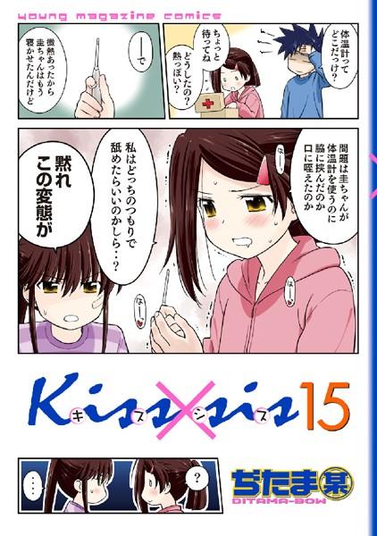Kiss×sis 弟にキスしちゃダメですか? 15