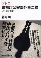 ソトニ 警視庁公安部外事二課