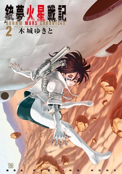 銃夢火星戦記 2