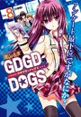 GDGD-DOGS 分冊版 (8)