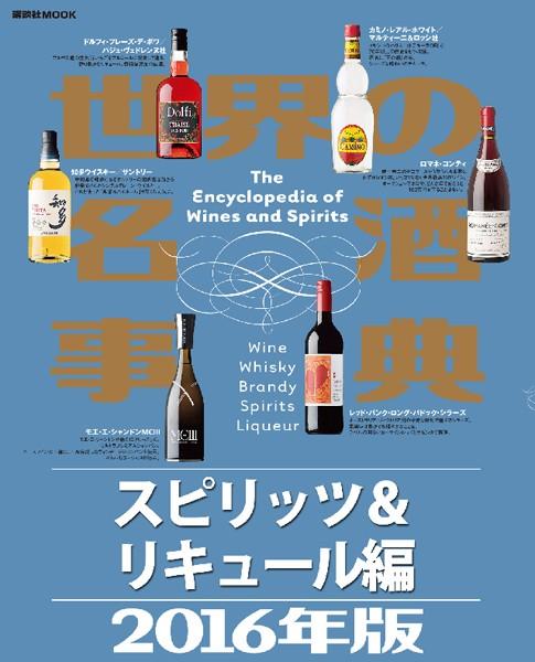 世界の名酒事典2016年版 スピリッツ&リキュール編