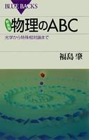 新装版 物理のABC 光学から特殊相対論まで