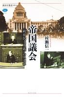 帝国議会 〈戦前民主主義〉の五七年