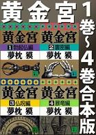 黄金宮(1巻〜4巻合本版)
