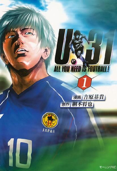 U-31 ALL YOU NEED IS FOOTBALL! 1