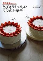 飛田和緒さんが習った とびきりおいしいママのお菓子