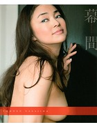 中島知子写真集「幕間 MAKUAI」
