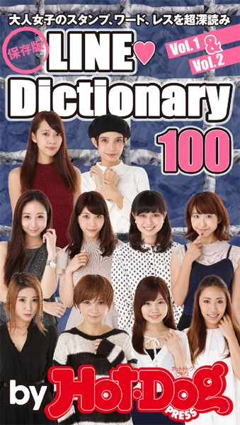 by Hot-Dog PRESS 保存版LINE Dictionary 大人女子のスタンプ、ワード、レスを超深読み!