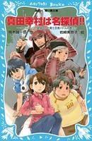 真田幸村は名探偵!! タイムスリップ探偵団と十勇士忍者バトルの巻