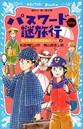 パスワード謎旅行 new(改訂版)風浜電子探偵団事件ノート 4