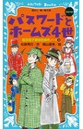 パスワードとホームズ4世 new(改訂版) 風浜電子探偵団事件ノート 5