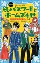 続パスワードとホームズ4世 new(改訂版) 風浜電子探偵団事件ノート 6