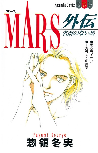 MARS外伝 名前のない馬 1