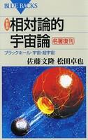新装版 相対論的宇宙論 ブラックホール・宇宙・超宇宙