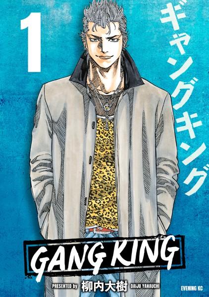 ギャングキング (1)