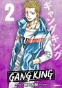 ギャングキング (2)