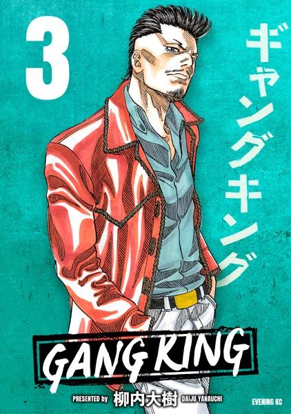ギャングキング (3)