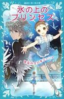 氷の上のプリンセス 波乱の全日本ジュニア