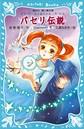 パセリ伝説 水の国の少女 memory (4)