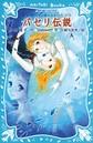 パセリ伝説 水の国の少女 memory (9)