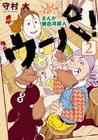 まんが 新白河原人 ウーパ! 2