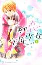 初恋少年少女 分冊版 6
